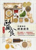 醫食:中醫師的健康廚房