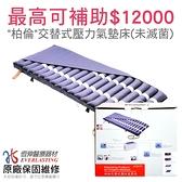 【恆伸醫療器材】ER-9107-1柏倫交替式壓力氣墊床 (未滅菌/可申請氣墊床B款補助)
