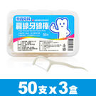 奈森克林 扁線牙線棒(50支/盒)-超值...