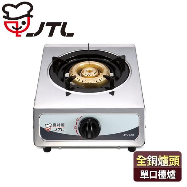 【自助價不含安裝】喜特麗 JTL 全銅爐頭不鏽鋼 單口瓦斯台爐 JT-200