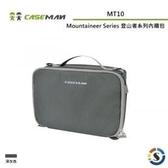 【EC數位】Caseman 卡斯曼 Mountaineer Series 登山者系列 內襯包 MT10 尼龍材質 內膽包