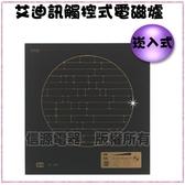 【信源】全新〞崁入式 艾迪訊觸控式電磁爐 (IR-180T/IR180T)*線上刷卡*免運費*