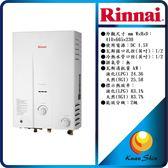 Rinnai林內 RU-B1220RFN 屋外一般型熱水器