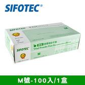 【SIFOTEC】無粉塑膠檢診手套 塑膠手套 M號 100入 (100入/盒x1)