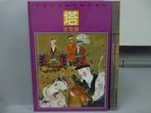【書寶二手書T4/少年童書_WEX】給孩子們的傳說系列-塔吉克族_普米族等_共3本合售