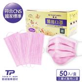 【勤達】現貨醫用成人口罩50片/盒(粉色)-符合CNS國家標準