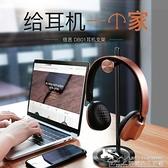 耳機架子金屬支架通用頭戴式耳麥架子座創意展示實用掛架 【2021新年鉅惠】