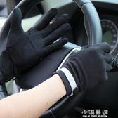 夏季男士騎車開車駕駛防滑防曬彈力薄款透氣觸屏司機手套防紫外線『小淇嚴選』