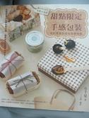 【書寶二手書T9/餐飲_YED】甜點限定 手感包裝_小千星