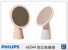 PHILIPS 飛利浦 66244 悅己妝鏡燈 白/粉 (公司貨)