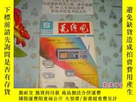 二手書博民逛書店無線電1992-6罕見》文泉技術類40801-42A-2Y119