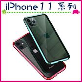 Apple iPhone11 Pro Max 雙面玻璃背蓋 萬磁王手機套 磁吸殼 透明保護殼 全包邊手機殼 金屬邊框保護套