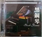 【停看聽音響唱片】【CD】黑鋼琴 淡淡幽情 鄧麗君鋼琴紀念專輯