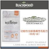 *WANG*《柏萊富》blackwood 功能性亮毛護膚犬糧 羊肉加米 5磅