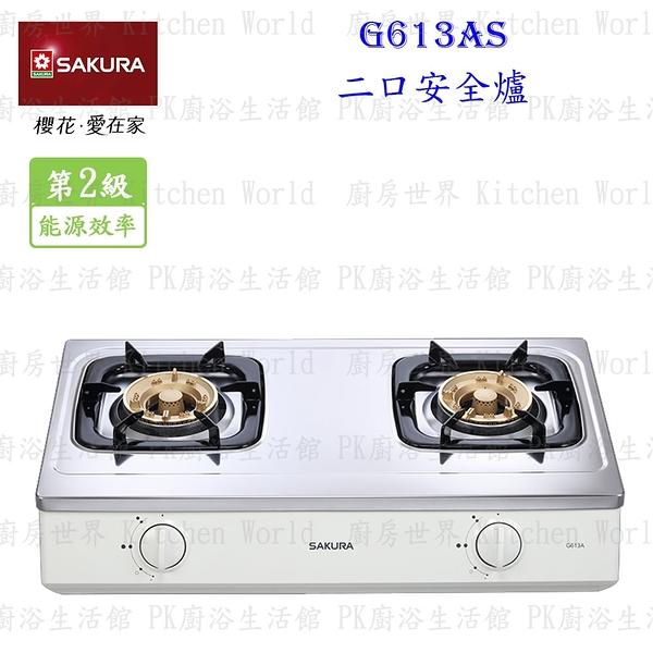 【PK廚浴生活館】 高雄 櫻花牌 G613AS 雙口安全台爐 G613 瓦斯爐 實體店面 可補助