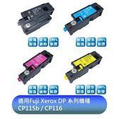 FUJI 相容碳粉匣 【CP225】 Xerox DP CP115b CP116 台製日本巴川相容碳粉匣 新風尚潮流
