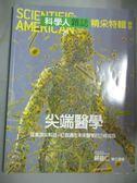 【書寶二手書T1/雜誌期刊_WFB】科學人 :尖端醫學