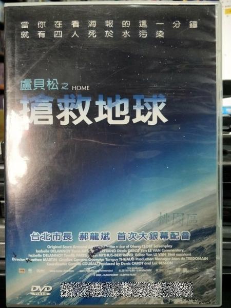 挖寶二手片-Z38-004-正版DVD-電影【盧貝松之搶救地球/Home】-記錄片(直購價)