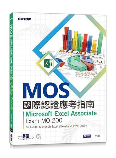 MOS國際認證應考指南--Microsoft Excel Associate Exam MO-200