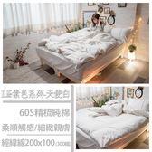Life素色系列-天使白 S2單人床包雙人薄被套三件組 100%精梳棉(60支) 台灣製 棉床本舖