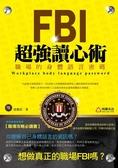 (二手書)FBI超強讀心術