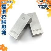 『儀特汽修』15mm  校驗規塊精度高儀器校準測量工具精密機床長度計量尺寸穩定卡尺校正