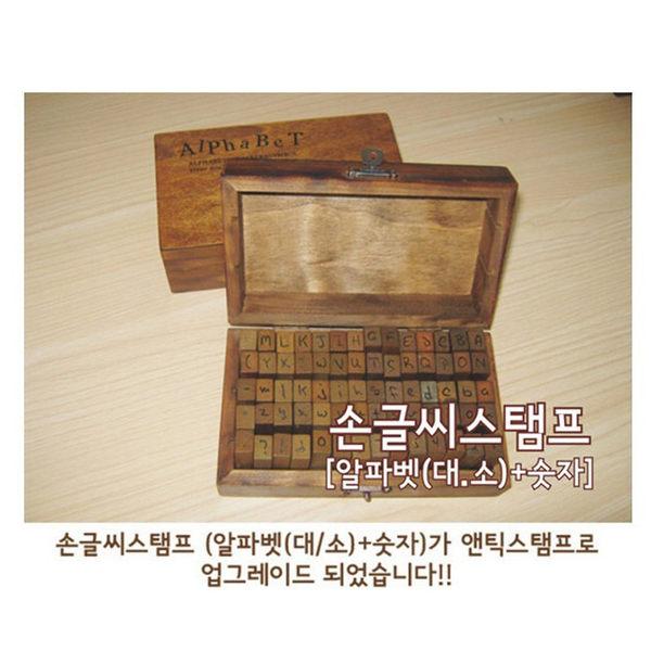 韓國流行復古印章刻字小物70枚 表情文字 英文 數字 記事本卡片製作 交換禮物 生日 禮品