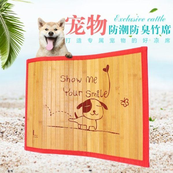 【H00975】夏季毛小孩竹涼蓆墊 碳化工藝 寵物用品 寵物涼蓆 寵物草蓆