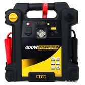 汽車電瓶車輛緊急幫電寶蓄電池應急啟動電源充氣泵一體機多功能 晴光小語
