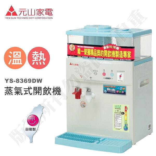 豬頭電器(^OO^) - 元山牌 防火微電腦蒸汽式溫熱開飲機【YS-8369DW】