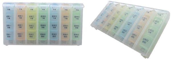 28格藥盒 雙層保護藥品 食品級PP製作 安全 耐用 [ZHCN1710]
