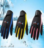 潛水手套 耐磨防滑防寒保暖防劃 浮潛手套 冬泳手套  野外之家
