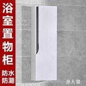 浴室柜小側柜家用邊柜掛壁掛墻式儲物衛生間置物吊柜收納組合洗手pvc PA6593『男人範』