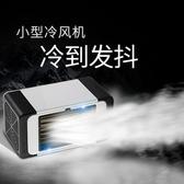 水冷扇冷風扇冷風扇小風扇無葉風扇USB迷你小空調扇便攜式桌面冷風扇製冷扇 為愛居家