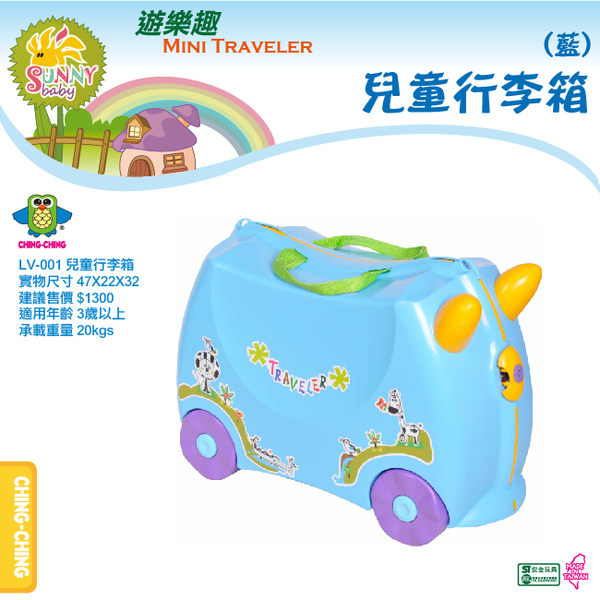【親親】兒童行李箱(藍)