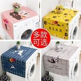 北歐簡約滾筒洗衣機罩冰箱罩廚房防塵布床頭櫃蓋布棉麻防水遮蓋巾名購居家