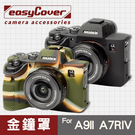 【現貨】Sony A92 A7R4 A9 II A7R IV 金鐘罩 easyCover 矽膠 保護套 公司貨 屮U7