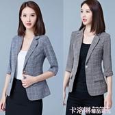 格子七分袖小西裝短款外套女2019韓版OL職業薄款透氣棉麻西服上衣 極速出貨