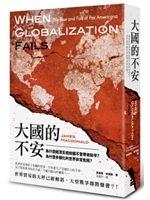 二手書 大國的不安:為什麼經濟互相依賴不會帶來和平?為什麼多極化的世 R2Y 9789869344265