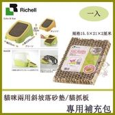 *KING WANG*【ID56231】Richell卡羅斜坡補充包/貓抓板《專用補充包一入》