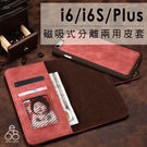 磁吸 皮革 兩用皮套 iPhone 6s...