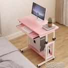 電腦桌 移動電腦臺式桌家用簡易小桌子臥室床邊桌簡約可升降 2021新款