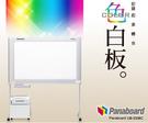 Panasonic 國際牌 UB-5338C 彩色掃描標準型電子白板 / 片