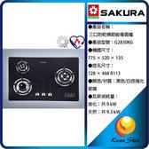 SAKURA櫻花 G-2830KG 三口防乾燒節能檯面爐