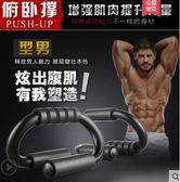 俯臥撐支架 鋼 練臂肌練胸肌健身器材家用S型俯臥撐器腹肌訓練輪  印象家品旗艦店