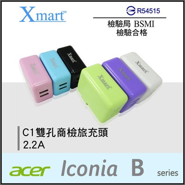 ◆Xmart C1 雙孔商檢2.2A USB旅充頭/充電器/Acer Iconia B1-A71