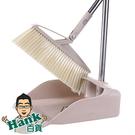 (7-11限今日299免運) 畚箕掃把套裝 打掃用具 可旋轉 家務清潔 家用掃把 【F0272-F】