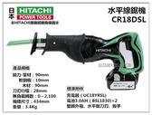 【台北益昌】HITACHI 日立 CR18DSL 18V鋰電 水平線鋸機 雙鋰電 軍刀鉅 (雙電池3.0AH) 非 bosch makita