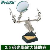 Pro sKit 寶工 608-391E 光學放大輔助夾烙鐵座(2.5X)