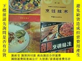 二手書博民逛書店烹飪技術(第二版)罕見AY11041 勞動部培訓司組織編寫 中國